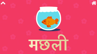 RBhasha Hindi App - 3