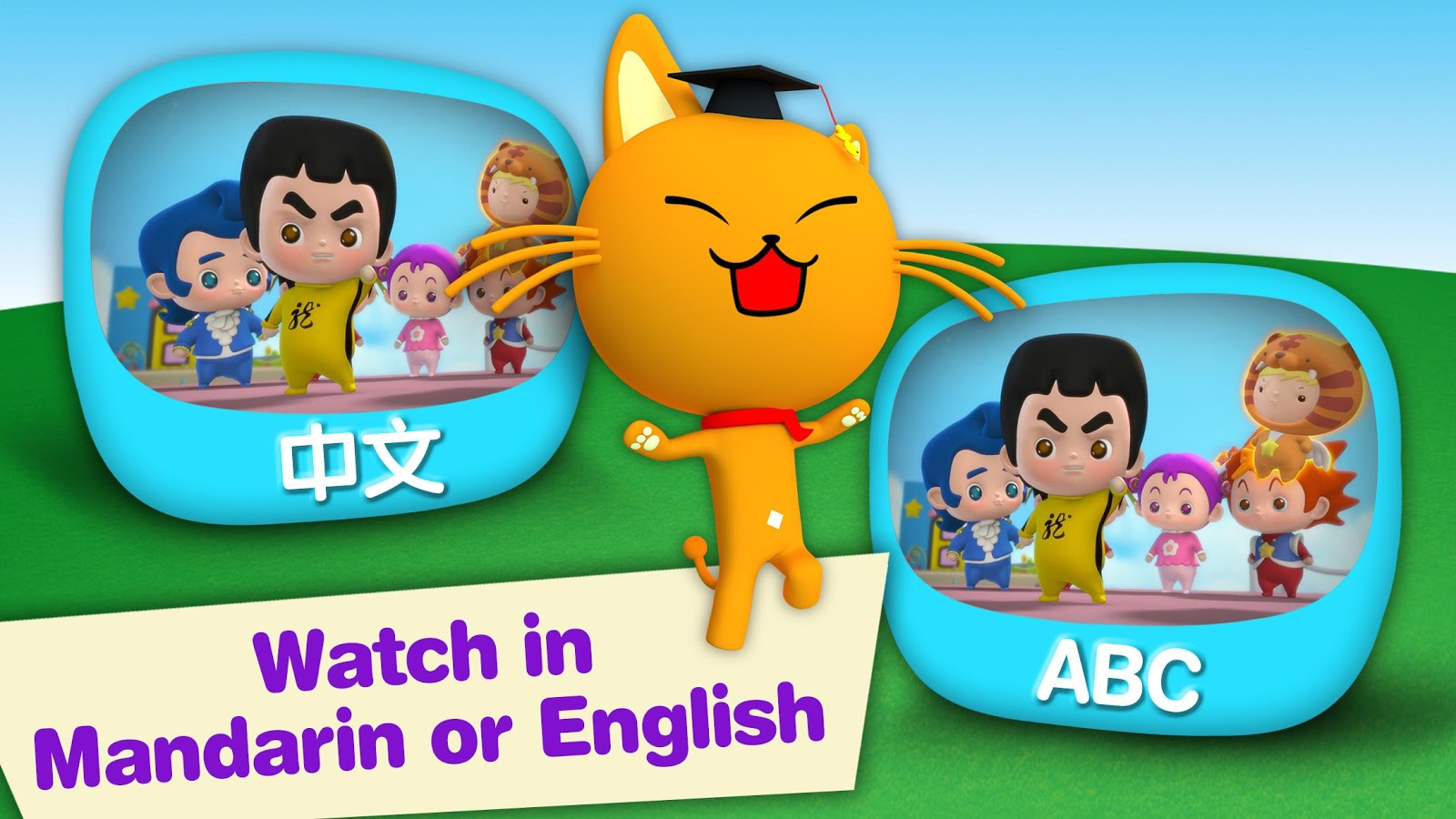 Miao Mi - Learn Chinese Kids App - 3