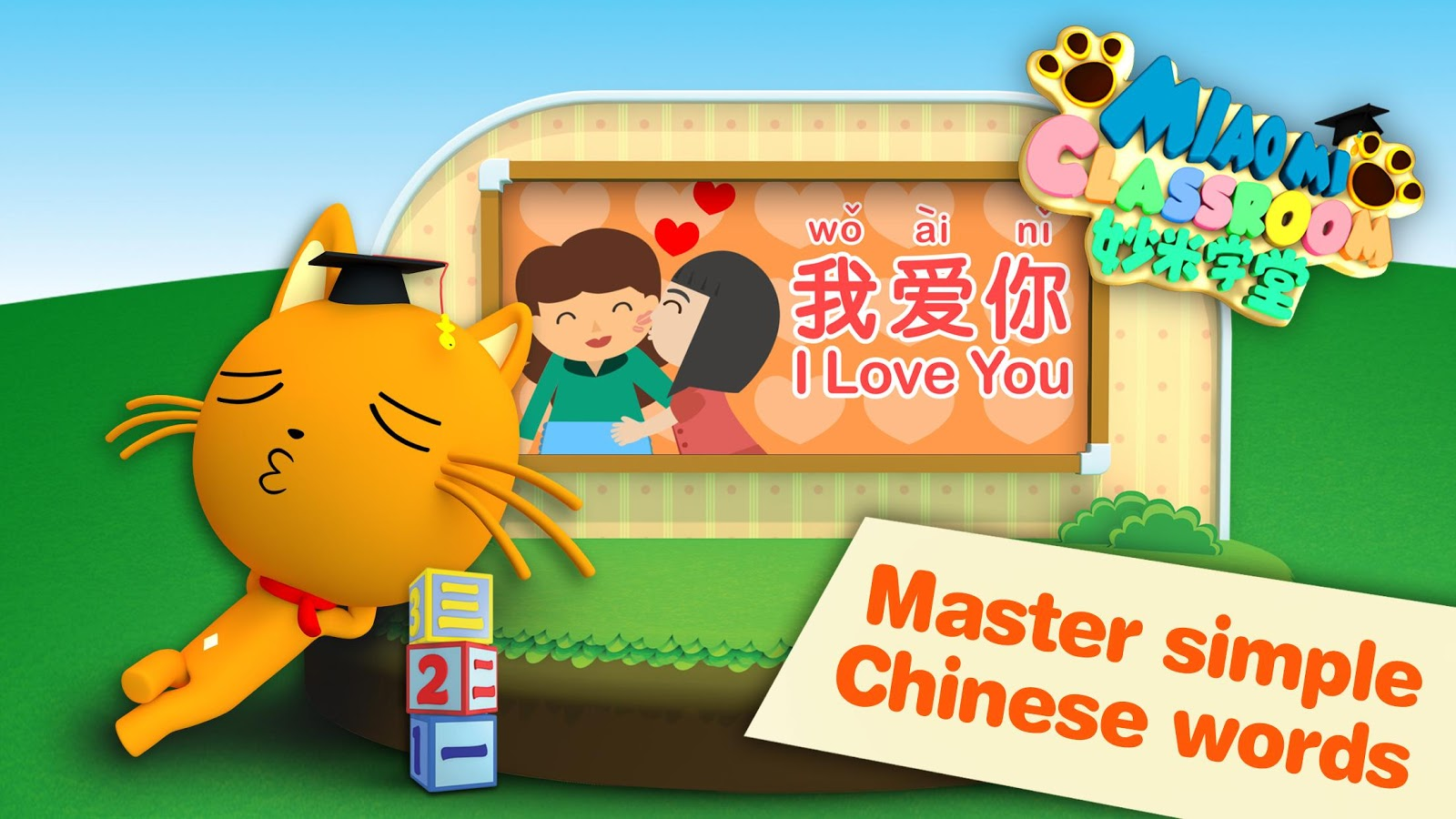 Miao Mi - Learn Chinese Kids App - 4