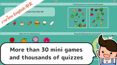 Brain Kids App - 3