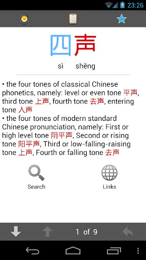 Hanping Chinese Dictionary Pro-1