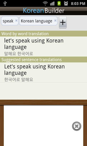 Learn Korean - Phrase Builder+ App - 2