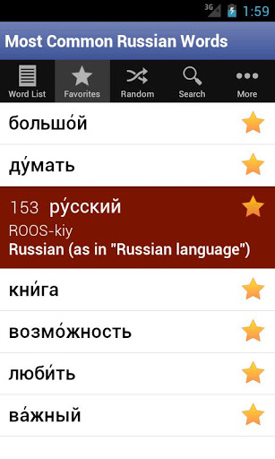 1000 Most Common Russian Words App - 3