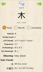 Kanji App - 5