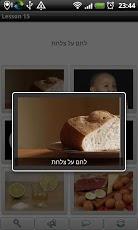 Hebrew in a Month App - 2