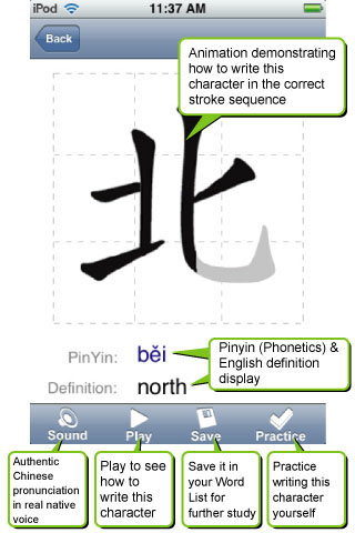 PandaWords Chinese Writing for Beginners Level 1 App - 1