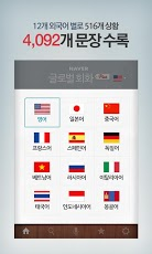 NAVER Global Phrase Book Plus-2