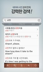 NAVER Global Phrase Book Plus-5