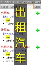 QuanWei Chinese Dictionary-1