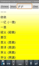 QuanWei Chinese Dictionary-2