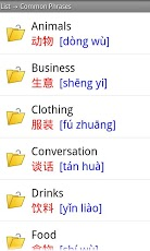 QuanWei Chinese Dictionary-6