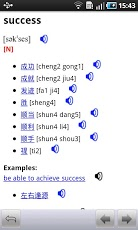 English - Chinese Dictionary