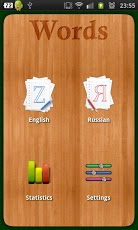 Russian Words Test Pro-1