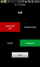 Russian Words Test Pro-4