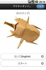 Beetle Origami 4-5