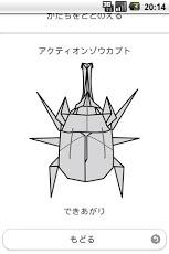 Beetle Origami 4-7