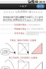 Beetle Origami 4-8