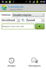 Online-Translator Plus-1