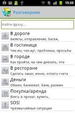 Online-Translator Plus-2