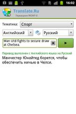 Online-Translator Plus-3