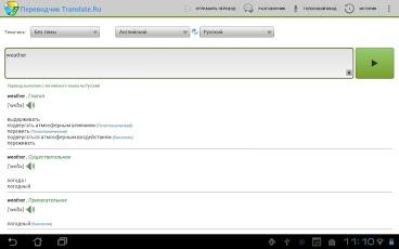 Online-Translator Plus-4