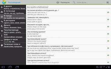 Online-Translator Plus-5