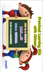 Preschool Learning Kits