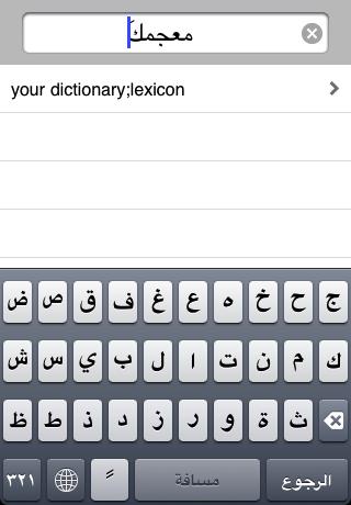 Aratools Arabic-English Dictionary-1