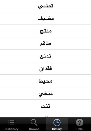 Aratools Arabic-English Dictionary-5