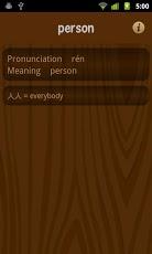 Monkey Write ★ Learn Chinese-3