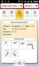 Learn Japanese - JA Sensei-3