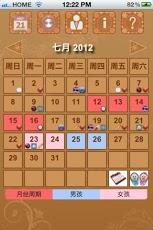 Ovulation & Period Calendar-6