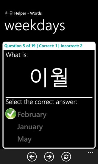 Hangul Helper App - 4