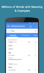 English Hindi Dictionary App - 2