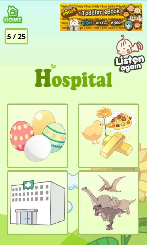 Toddler English Step1 EzNet App - 5