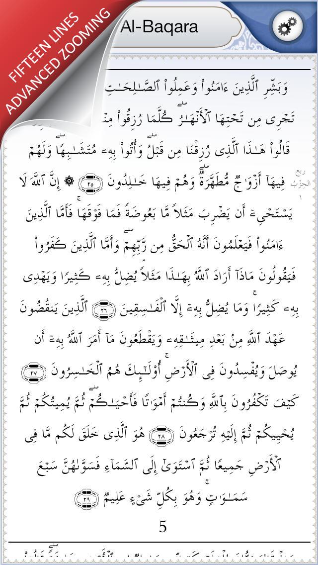 Quran Explorer App - 5