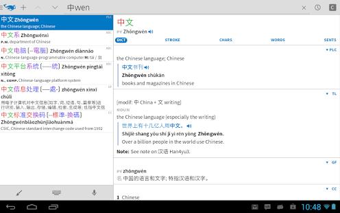 Pleco Chinese Dictionary-1