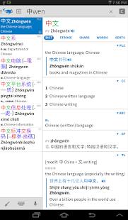 Pleco Chinese Dictionary-2