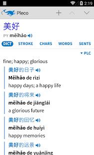 Pleco Chinese Dictionary-4