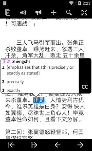 Pleco Chinese Dictionary-9