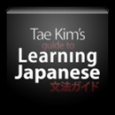 Learning Japanese with Tae Kim