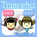 Transwhiz English/Chinese